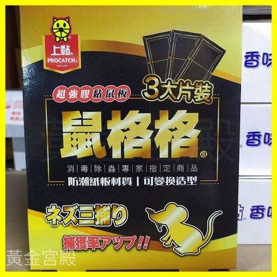 上黏 3大片超強膠黏鼠板 鼠格格 消毒除蟲專家指定商品 防潮紙板材質 可變換造型 無毒安全衛生 約16*21公分 台灣製