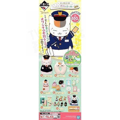 一番賞 寶可夢 夏目友人帳 與貓咪老師的春日之旅 NATSUME