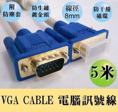 【竹苗易控王】VGA CABLE 電腦訊號線 5米 VGA線 15pin 公公 雙磁環防干擾 (30-002)