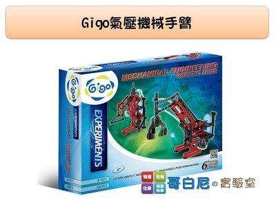 哥白尼的實驗室/gigo智高/#7411氣壓機械手臂/壓力原理 巴斯卡原理/科學玩具