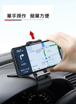 【呱呱店舖】儀表板手機支架 車用手機支架 HUD 導航專用支架 儀表板 車用 360度旋轉