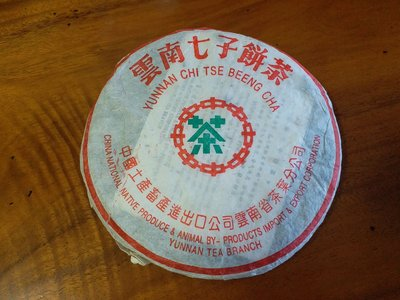 2005勐海綠印乾倉7542生餅^^直購價990