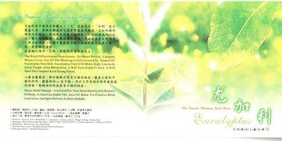 妙蓮華 CK-7207 芳香療法心靈音樂-尤佳利