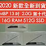 2020新款 MacBook Pro 13吋 2.0G 16G 512G SSD 4核心 Touch Bar 台灣公司貨