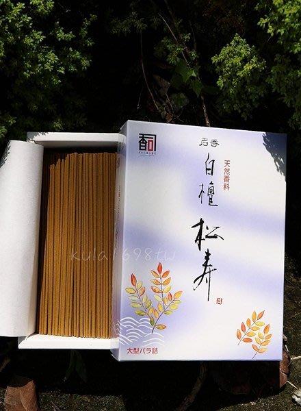 【新月集】☆松竹堂香舖  松壽 白檀線香~