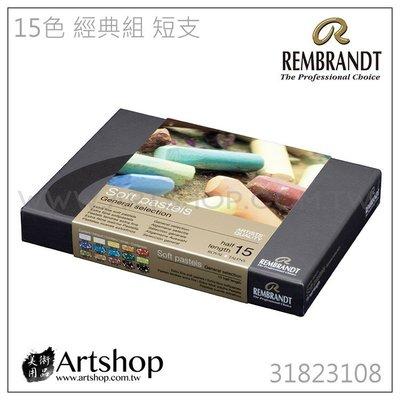 【Artshop美術用品】荷蘭 REMBRANDT 林布蘭 專家級軟性粉彩 (15色) 短支 31823108