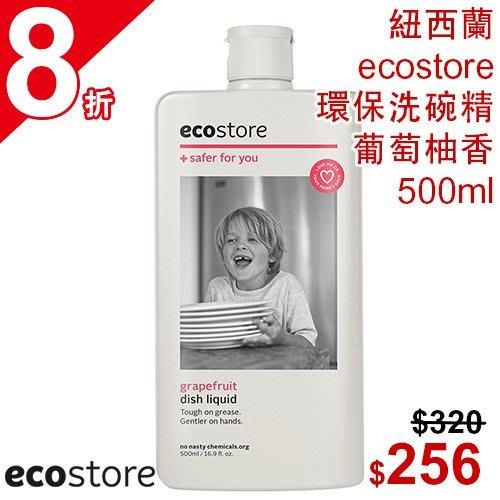 【光合作用】紐西蘭 ecostore 環保洗碗精 葡萄柚香 500ml 安心、無毒無害、溫和去油膩髒污不傷害雙手