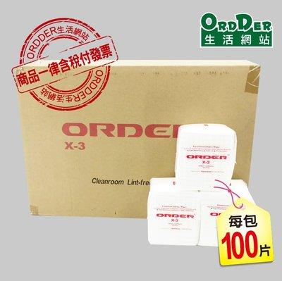 【歐德】ORDER無塵擦拭紙(X-3)全滌綸無塵紙 230*230 100片包(含稅附發票)