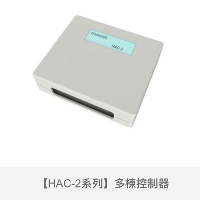 歐益Hometek多棟控制器HAC-2