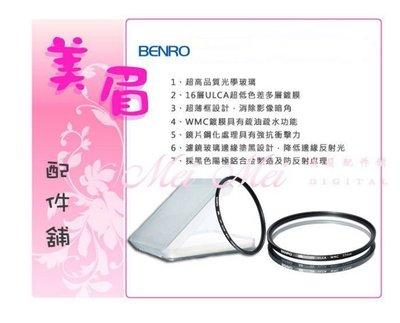 美眉配件舖 BENRO 58mm SD UV ULCA WMC 防反射奈米塗層 航空鋁超薄 保護鏡 防水 防刮 抗油汙