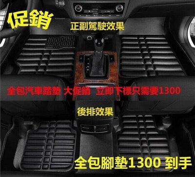 【有車以後】全包圍壓痕汽車腳踏墊Lexus 凌志CT200H IS250 IS300H IS250F 踏墊/腳墊/汽車後箱墊高品質