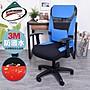 辦公椅/ 電腦椅- 3M防潑水(T扶)美學高扶手腰背...