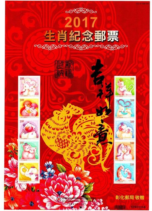 (個人化郵票34) 2017生肖紀念郵票