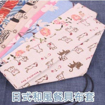 【現貨】26cm日式環保餐具收納袋 筷勺布袋 和風餐具收納袋 筷子套 吸管餐具袋 餐具布袋 化裝刷套件袋