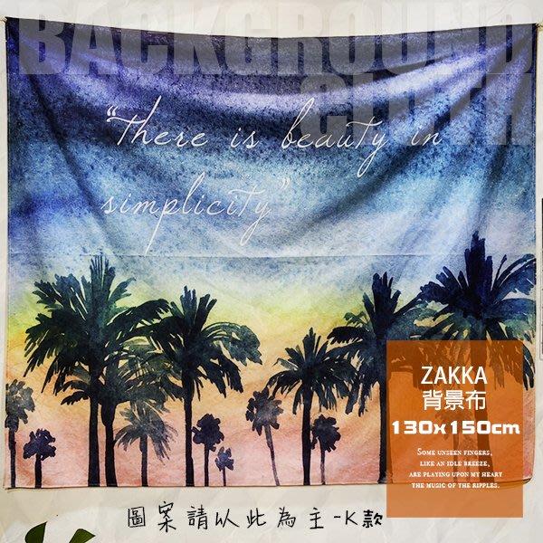 【鉛筆巴士】現貨 北歐風掛畫(夕陽椰樹)-K- 掛毯 INS 背景布 沙灘布 拍攝布 拍照小物 壁飾掛飾k1805017