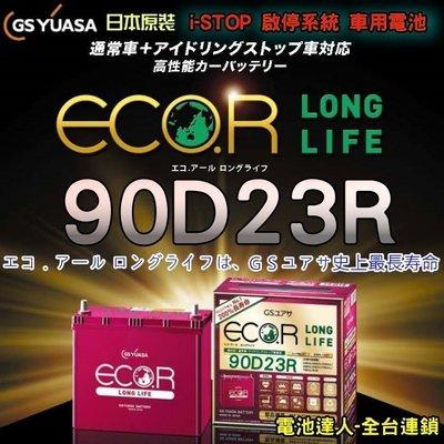 新莊【電池達人】日本原裝 GS 90D23R 電池 LUXGEN M7 U7 U6 U5 S5 GALANT IS200