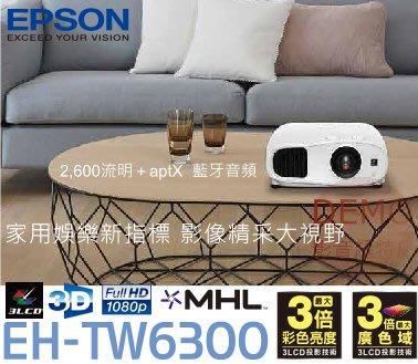 ㊑DEMO影音超特店㍿ 台灣EPSON EH-TW6300 家庭商用雙功用高效投影機 1080p Full HD