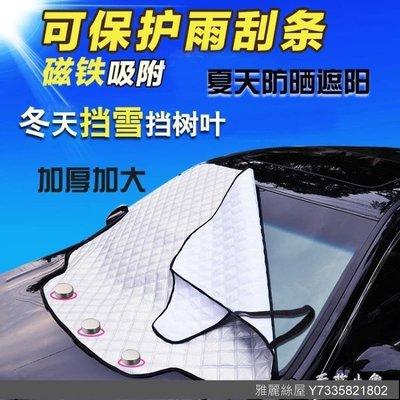 【雅麗絲屋】 汽車遮陽板 防凍加厚  BS21807TW