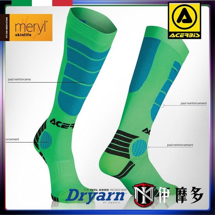 伊摩多※義大利ACERBiS MX Impact 機能運動長襪 抗菌襪子 騎士 重機 車靴 越野 6色。綠藍