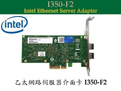 英特爾 Intel® 乙太網路伺服器介面卡 I350-F2 2埠 Fiber Optic PCIe 2.1