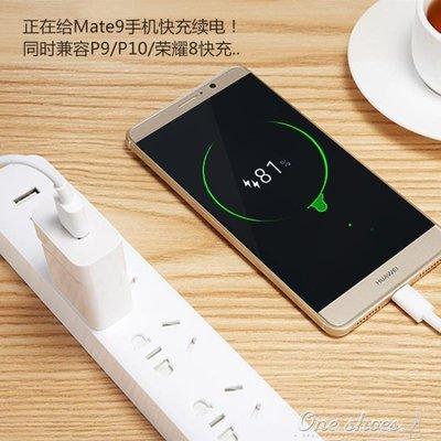 華為原裝充電器Type-C數據線mate9P10 P9榮耀8手機V8快充頭V9