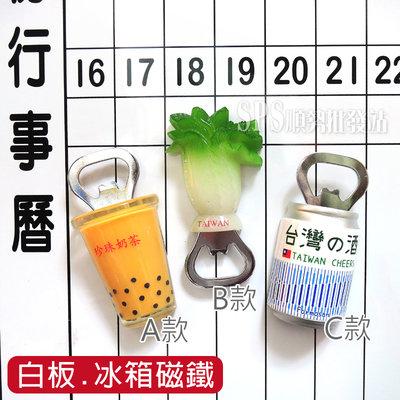 【順勢批發站】T18227開瓶器 開酒器 白板貼 冰箱貼 翠玉白菜 珍珠奶茶 台灣啤酒 不鏽鋼開瓶器.開罐器