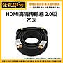 怪機絲 25米 HDMI高清傳輸線 2.0版 影像延長...