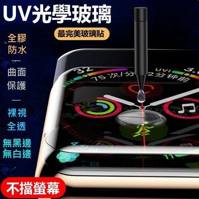 UV光學玻璃貼 Apple Watch...