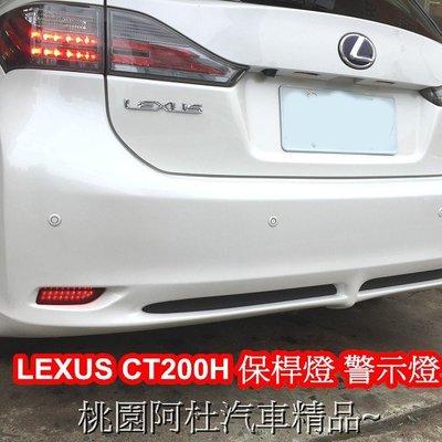LEXUS CT200H 保桿燈 後保燈 煞車燈 小燈LED 二段式