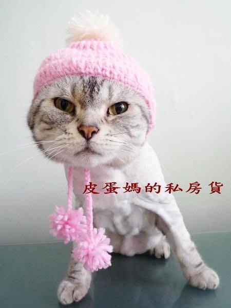 【皮蛋媽的私房貨】手工編織:::手工毛線帽:::辮子針織寵物帽子/貓咪帽子/超有型
