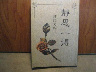 【愛悅二手書坊 12-42】靜思一得 陳淑慧 編著者 將門文物出版社