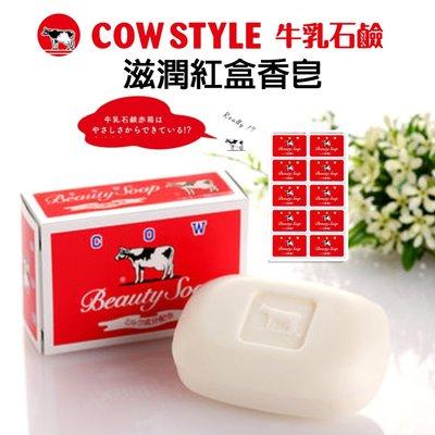 日本【Cow牛乳石鹼】滋潤紅盒香皂85gx10 台北市