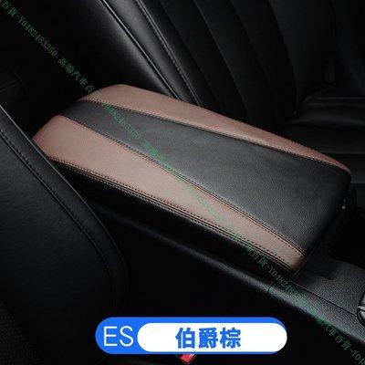 『高端汽車百貨』Lexus凌志 13-18款 ES200 ES250 ES350 ES300H 真皮革扶手箱套 內飾改裝