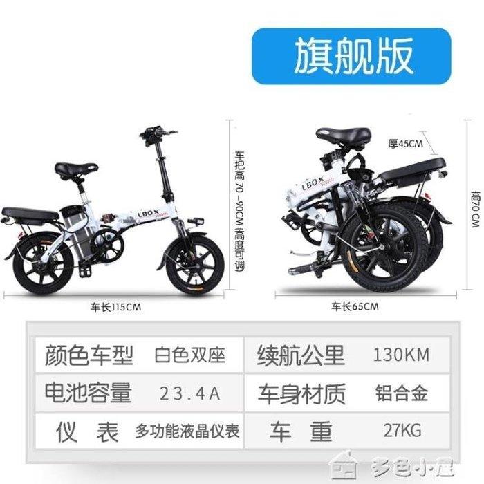成人電動自行車折疊寶助力迷你鋰電瓶車女性代步小型超輕DSXW49