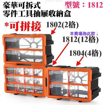 【台灣現貨】可拼接可拆式 零件工具抽屜收納盒(型號:1812、12格、29.5*19.5*16cm款)#收納櫃 零件盒子 台南市