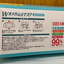 免運費 50枚入 成人口罩  日本富士漢製藥