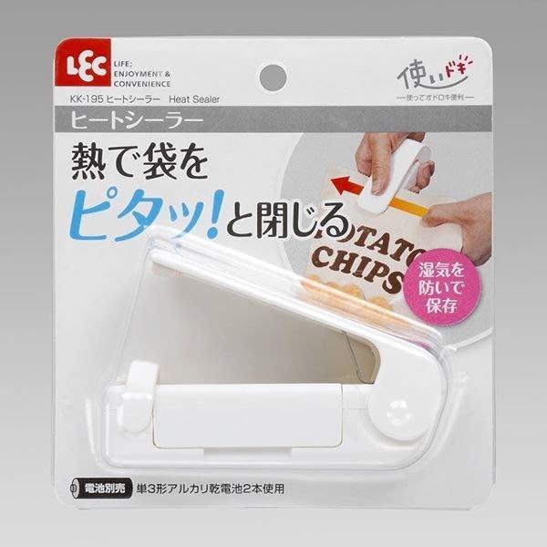 日本 LEC攜帶式 迷你電熱封口機 熱熔夾 密封機