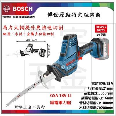 含稅【新宇電動五金行】德國 BOSCH 博世 GSA18V-LI C 鋰電軍刀鋸 雙4.0電池!(特價)