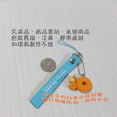暫 【包裝不佳】日本帶回 2007 MISTER DONUT 多拿滋甜甜圈 多拿滋松鼠 公仔 吊飾
