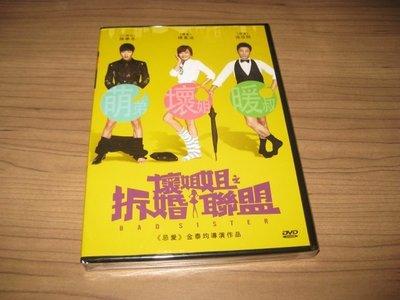全新影片《壞姐姐之拆婚聯盟》DVD 陳學冬 陳意涵 池珍熙
