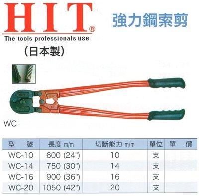 HIT 日本製 強力鋼索剪 WC-10/WC-14/WC-16/WC-20
