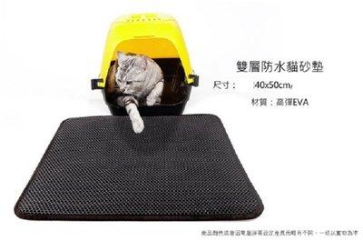 【NF325】40X50CM貓砂墊  寵物貓砂墊 寵物貓砂墊高彈EVA防水貓墊貓狗用品家用寵物墊狗窩貓窩
