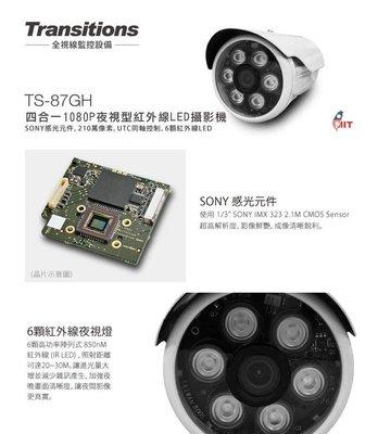 【皓翔】全視線 TS-87GH 室內日夜兩用四合一夜視型 HD 1080P 6顆 紅外線LED 攝影機