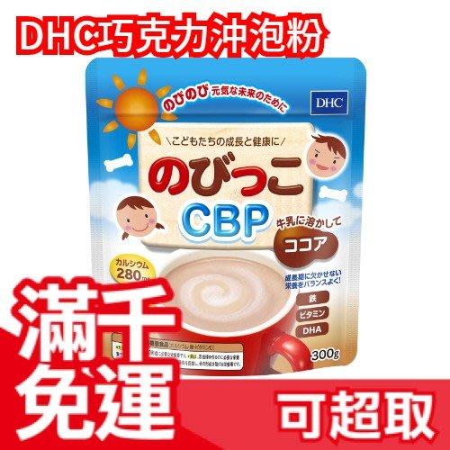 日本【DHC 兒童巧克力沖泡粉 300g】 幼兒兒童 即食早餐點心牛奶食品 可可亞❤JP Plus+