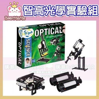 小積木大觀園-光學實驗組#7368-CN 智高積木 GIGO 科學玩具 (購潮8) 台中市