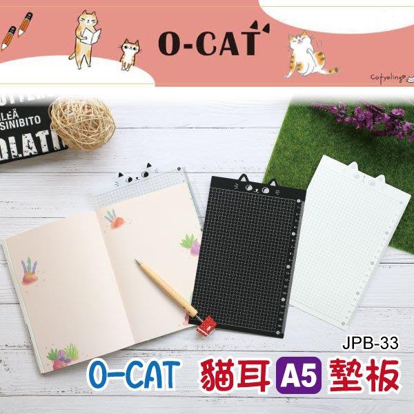 文書夾 墊板 開學季 ( JPB-33 O-CAT 貓耳A5墊板 )  A5墊板 辦公 PP材質 貓耳 iHOME愛雜貨