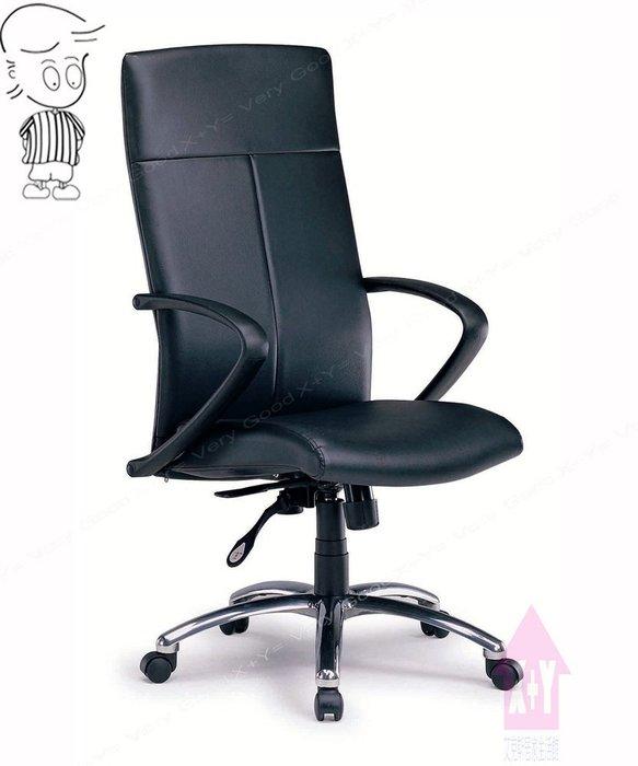 【X+Y時尚精品傢俱】OA辦公家具系列-RE-CM01 皮面扶手辦公椅.電腦椅.學生椅.書桌椅.主管椅.摩登家具