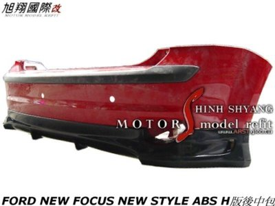 FORD NEW FOCUS NEW STYLE ABS H版後中包空力套件04-06