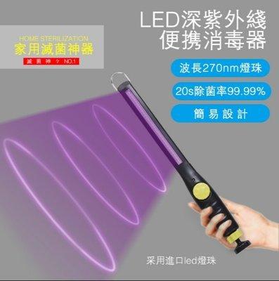 【台灣現貨】24H急速出貨 LED手持式UVC紫外線消毒棒 一掃而過快速消毒 便攜式消毒器 防疫必備用品 免運直出