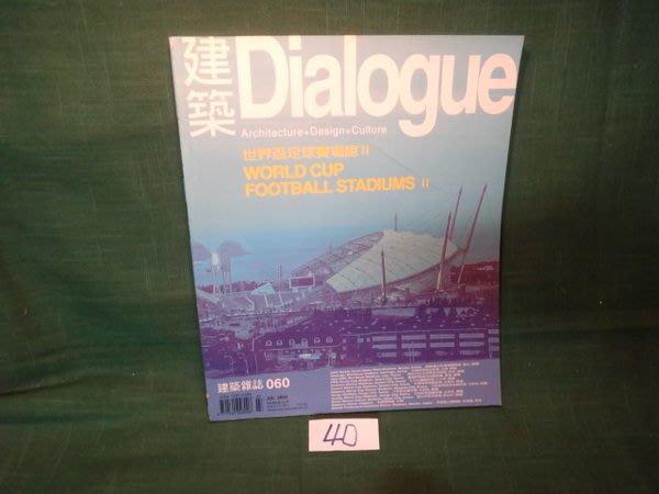 【愛悅二手書坊 05-30】建築Dialogue雜誌第60期
